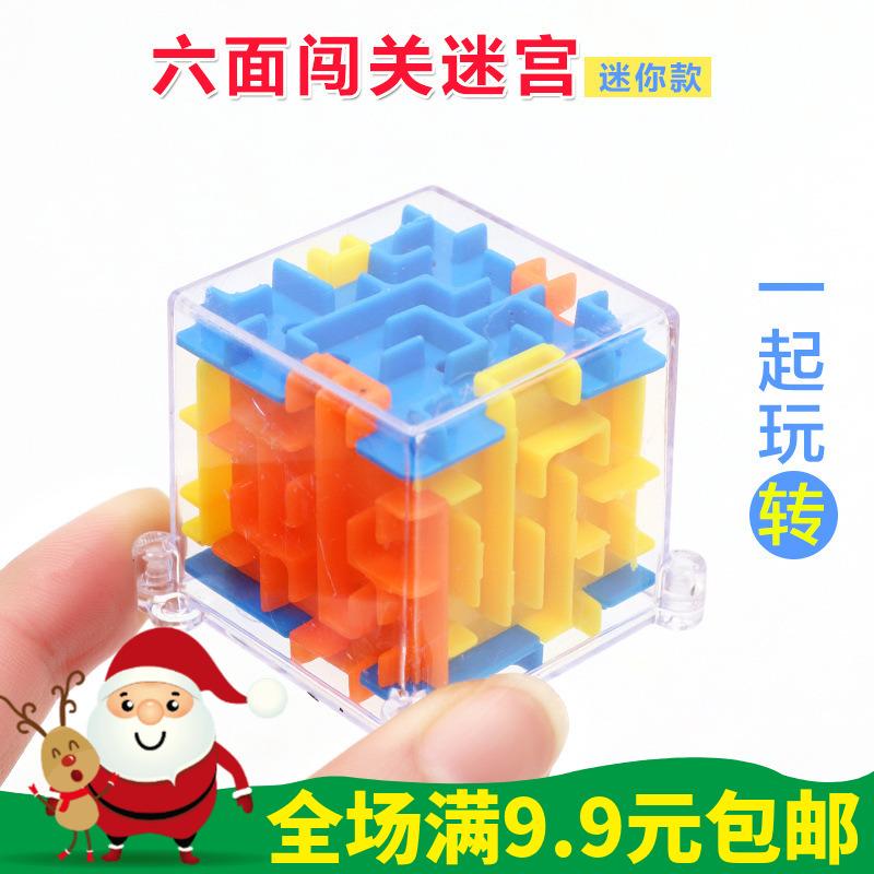 迷宫魔方 透明黄蓝绿 3dD立体迷宫球 旋转魔方 儿童益智智力玩具