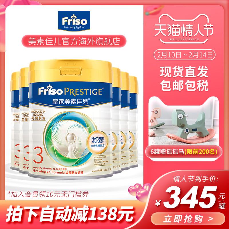 Friso Prestige 皇家美素佳儿3段婴幼儿配方奶粉800g*6罐 正品