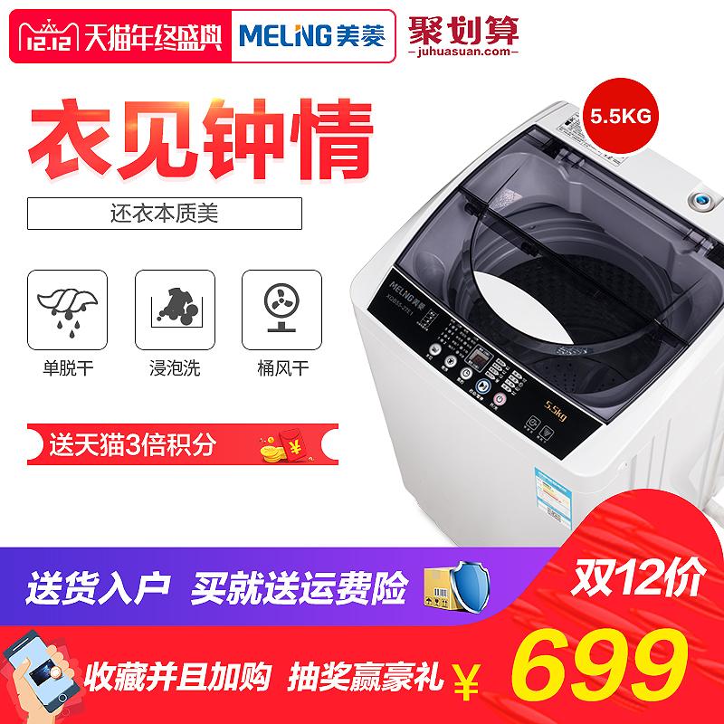 全国联保 波轮洗衣机 5.5公斤 全自动  MeiLing/美菱 XQB55-27E1
