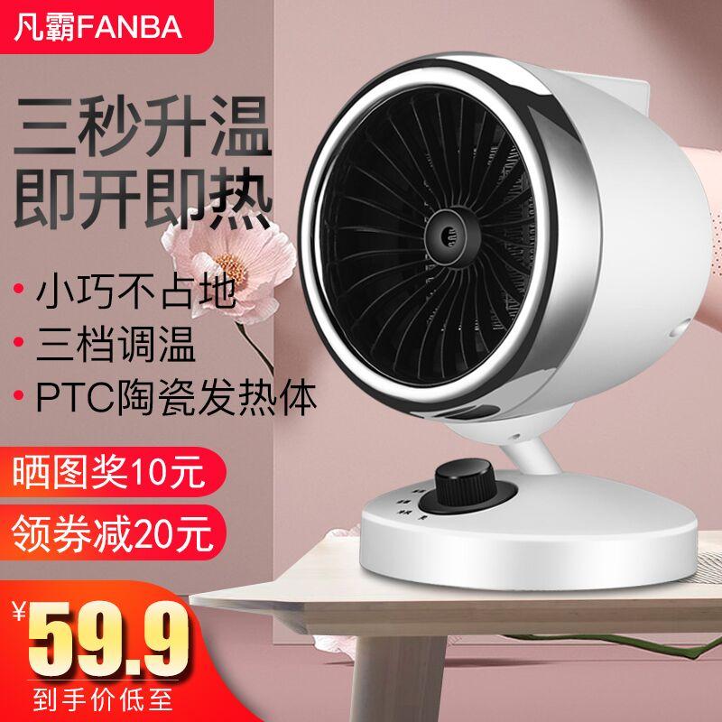 取暖器节能省电暖气暖风机小太阳热吹风扇迷你小型桌面家用办公室