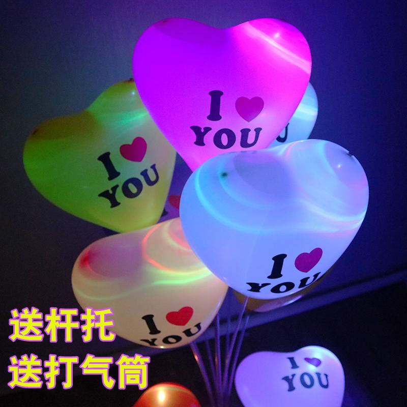 网红心形 会发光带灯的气球 生日布置 夜光地摊 微商100个装