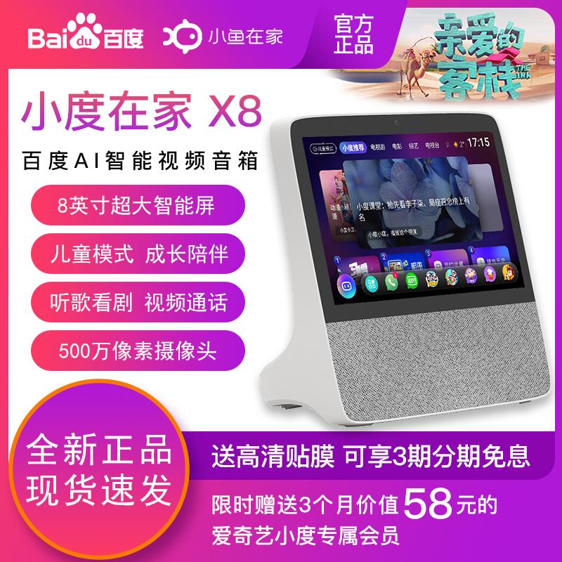 现货正常发小度在家智能屏X8百度人工ai音箱语音助手智能蓝牙1C1S
