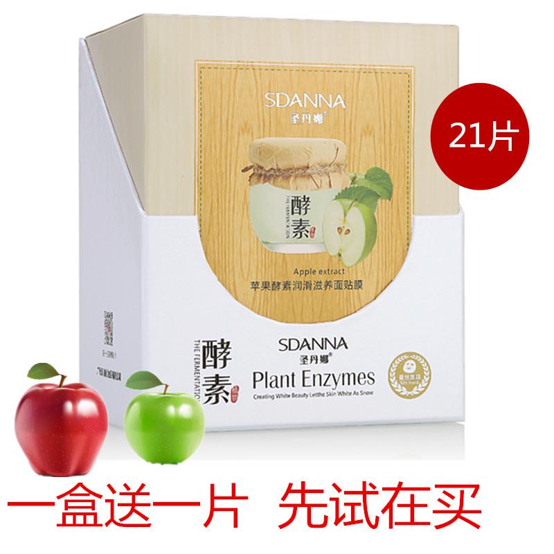 圣丹娜面膜苹果酵素润滑滋养补水保湿蚕丝面膜贴提亮肤色正品包邮