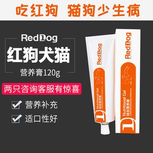 绿眼睛-RedDog红狗营养膏 狗用/全猫/幼猫/怀孕母猫 120g包邮