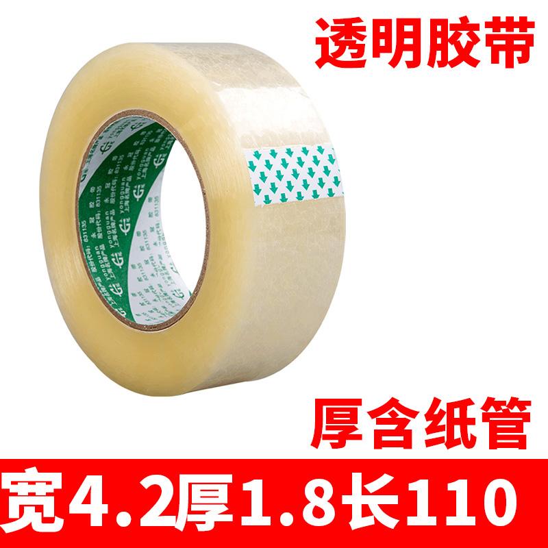 透明胶带绝缘电工胶带电胶布防水胶带PVC电器电线汽车线束带胶布