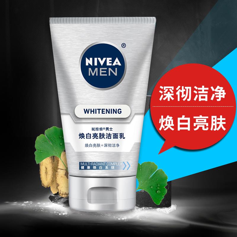 妮维雅男士焕白亮肤洁面乳100g控油补水保湿亮肤淡斑洗面奶男