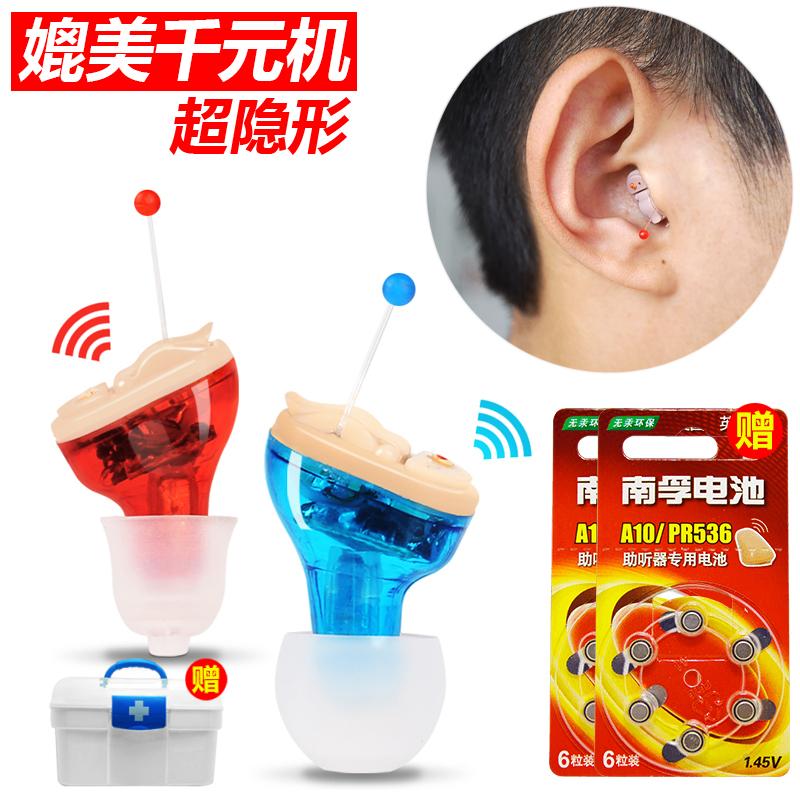 超隐形 欧百瑞耳内式助听器 无线隐形老人耳聋耳背 免调试包邮