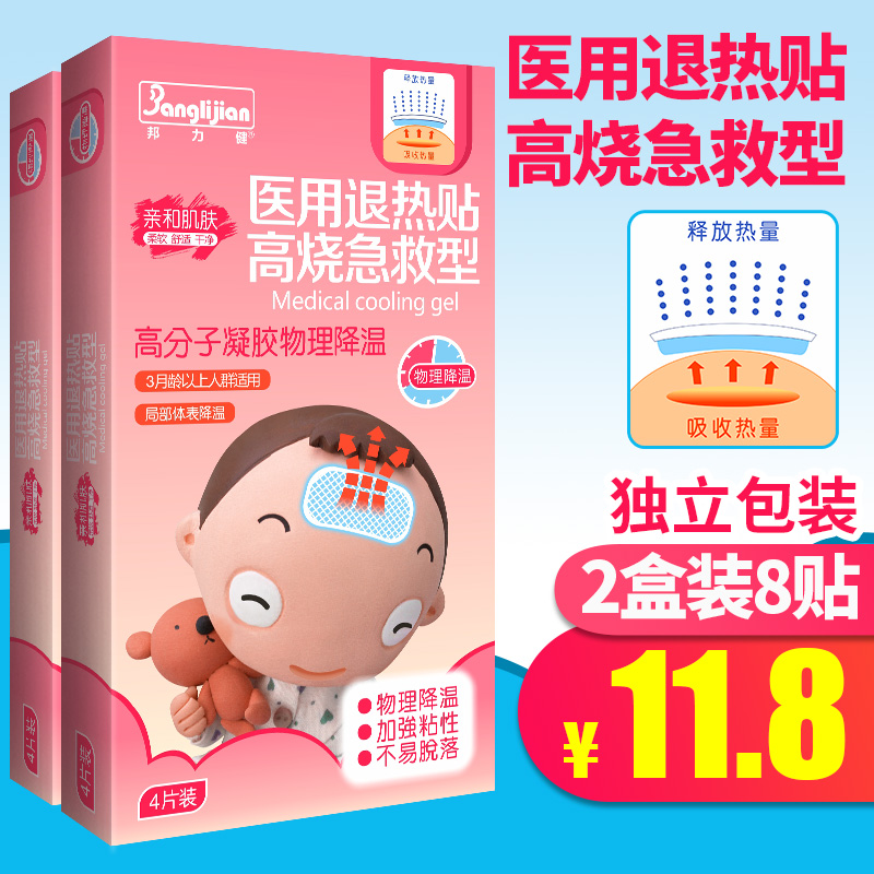 正品退热贴物理降温儿童宝宝冰袋婴幼儿退烧贴成人