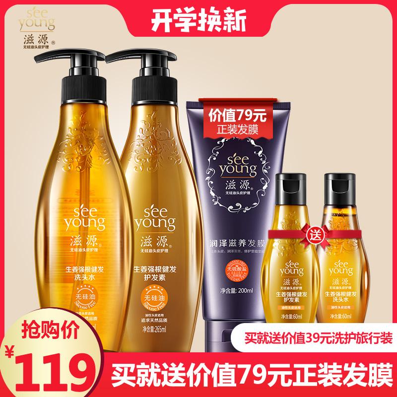滋源无硅油生姜洗发水护发素套装强根健发修护柔顺洗头膏男女正品
