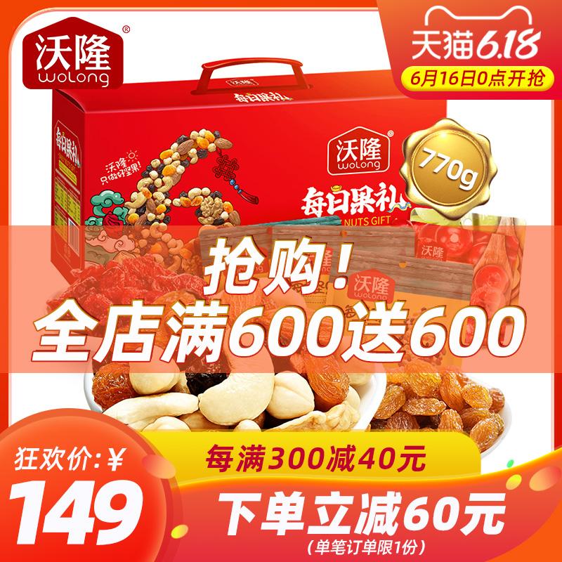 沃隆每日坚果礼盒770g混合果干营养健康孕妇坚果零食大礼包小包装