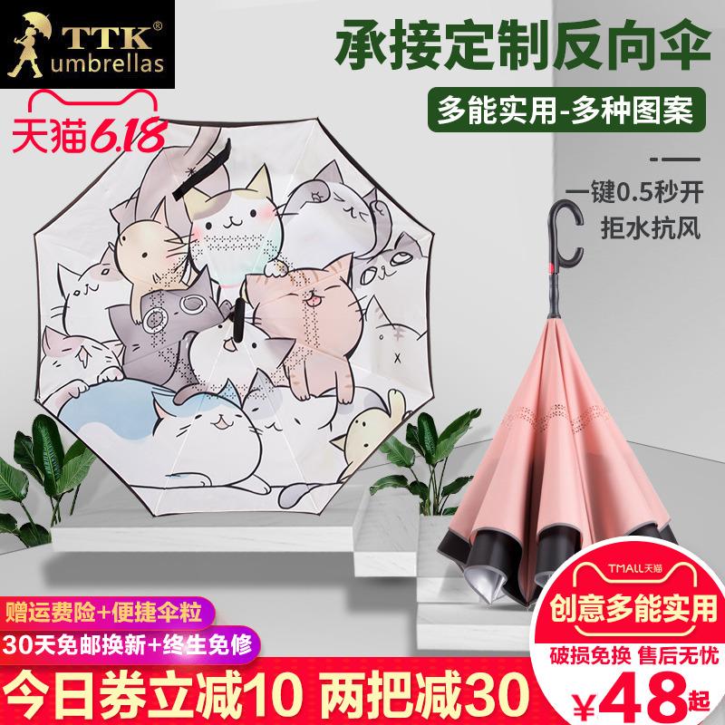 点击查看商品:TTK双层雨伞男女反向伞全自动折叠晴雨两用双人超大号车载长柄伞s
