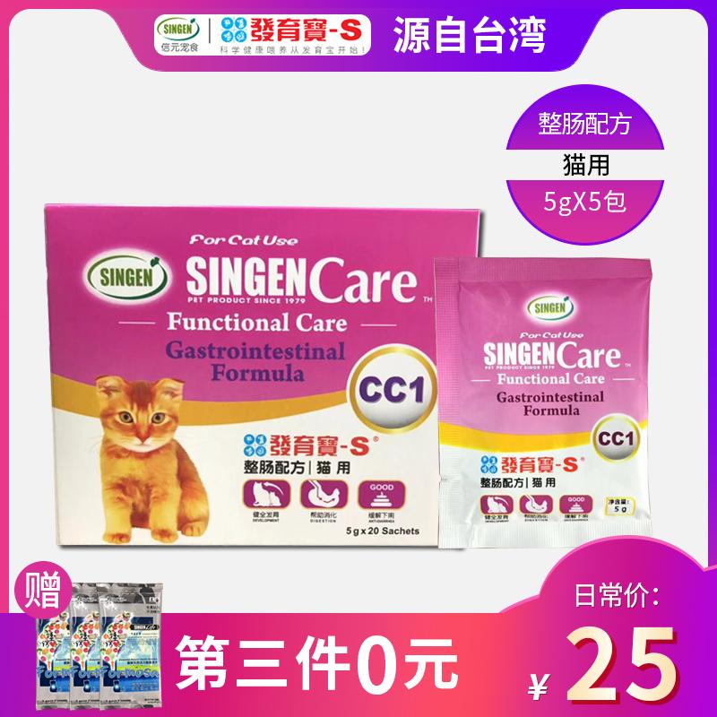 发育宝 宠物猫咪益生菌调理肠胃专用拉稀软便呕吐肠胃宝5g*5包