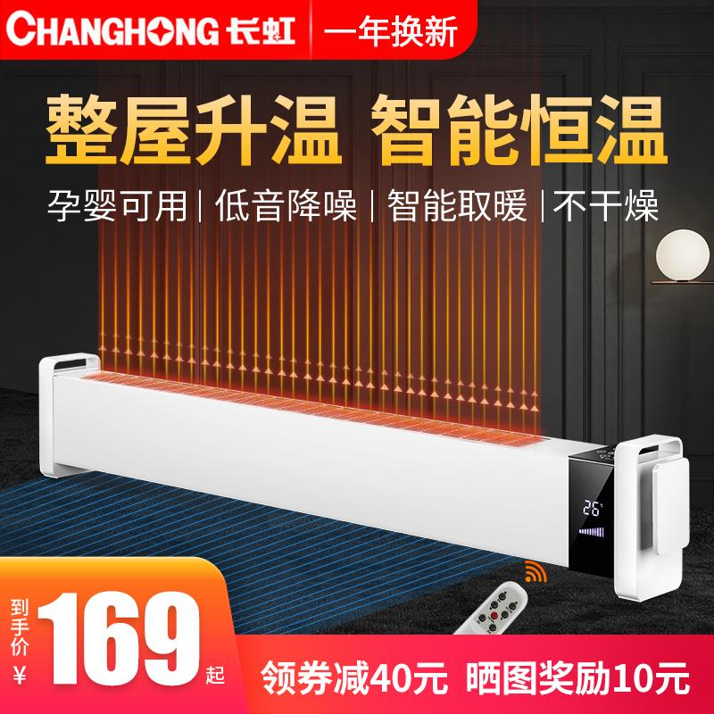 长虹踢脚线取暖器家用节能省电暖器烤火取暖炉暖风机静音热电暖气图片