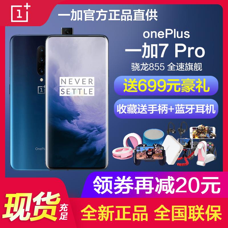 官网现货OnePlus/一加7pro 1+7t 6t 一加七一加769官方旗舰正品