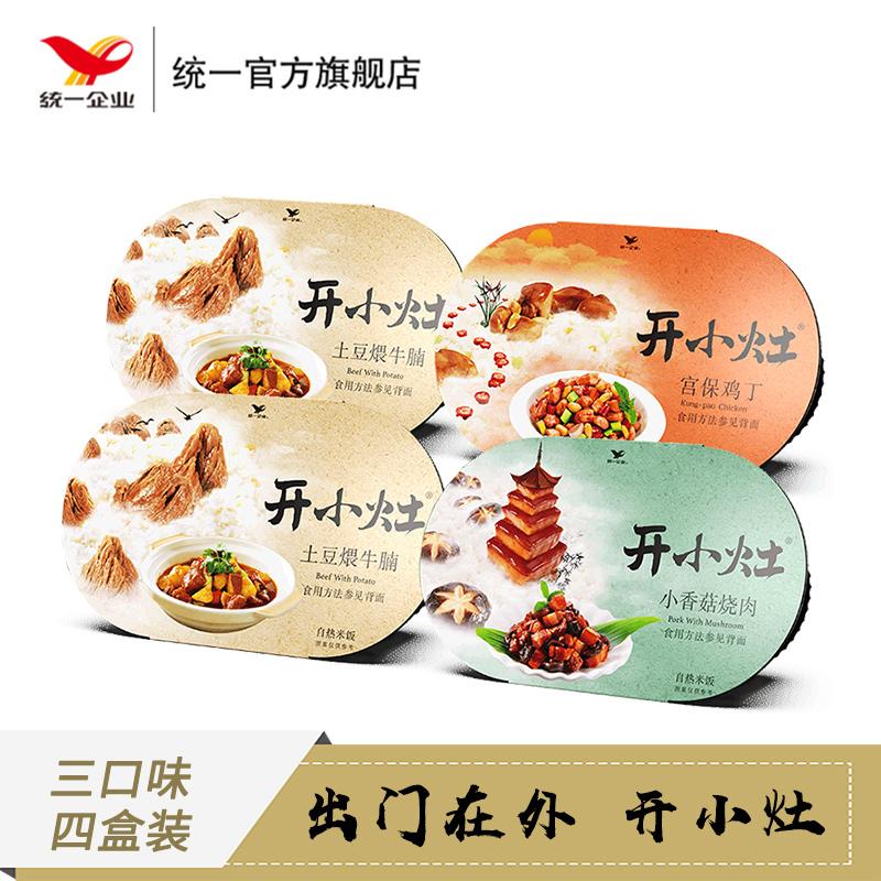 统一开小灶 自热米饭 速食 土豆煨牛腩2小香菇烧肉1宫保鸡丁1组合