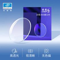 依视路镜片 钻晶A3超薄1.56非球面近视镜片成品光学镜 赠眼镜框架