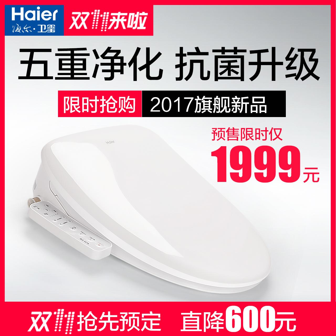 海尔卫玺天猫定制智能马桶盖板即热式全功能全自动加热洁身器H4