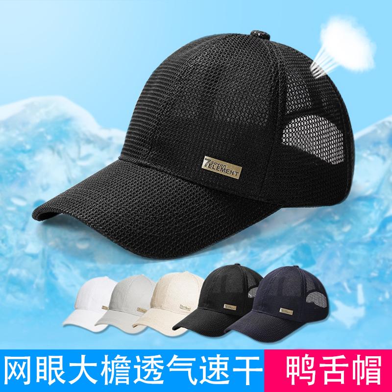 帽子男士夏天户外春秋休闲防晒遮阳棒球帽太阳帽中年钓鱼帽鸭舌帽