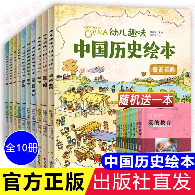 幼儿趣味中国历史绘本10册 我们的历史history of china故事 适合幼儿园孩子4-5-6-7-8岁儿童必读小学生一年级课外阅读书籍3图书