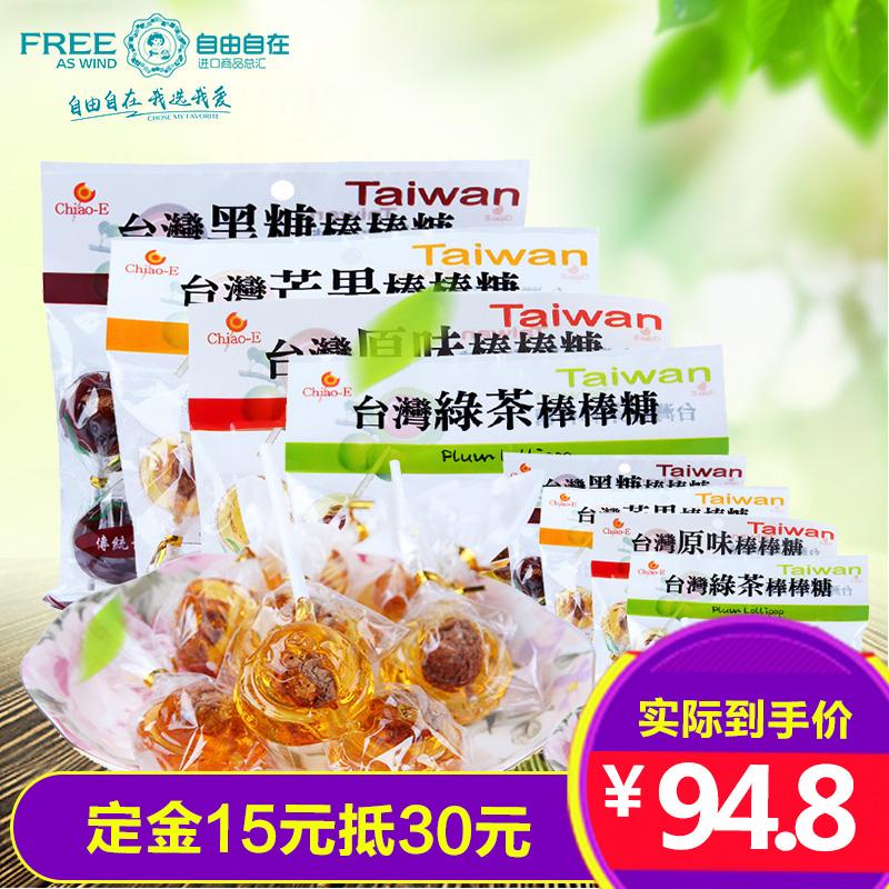 台湾进口巧益原味绿茶红糖芒果话梅棒棒糖140克*4包  买1组送1组