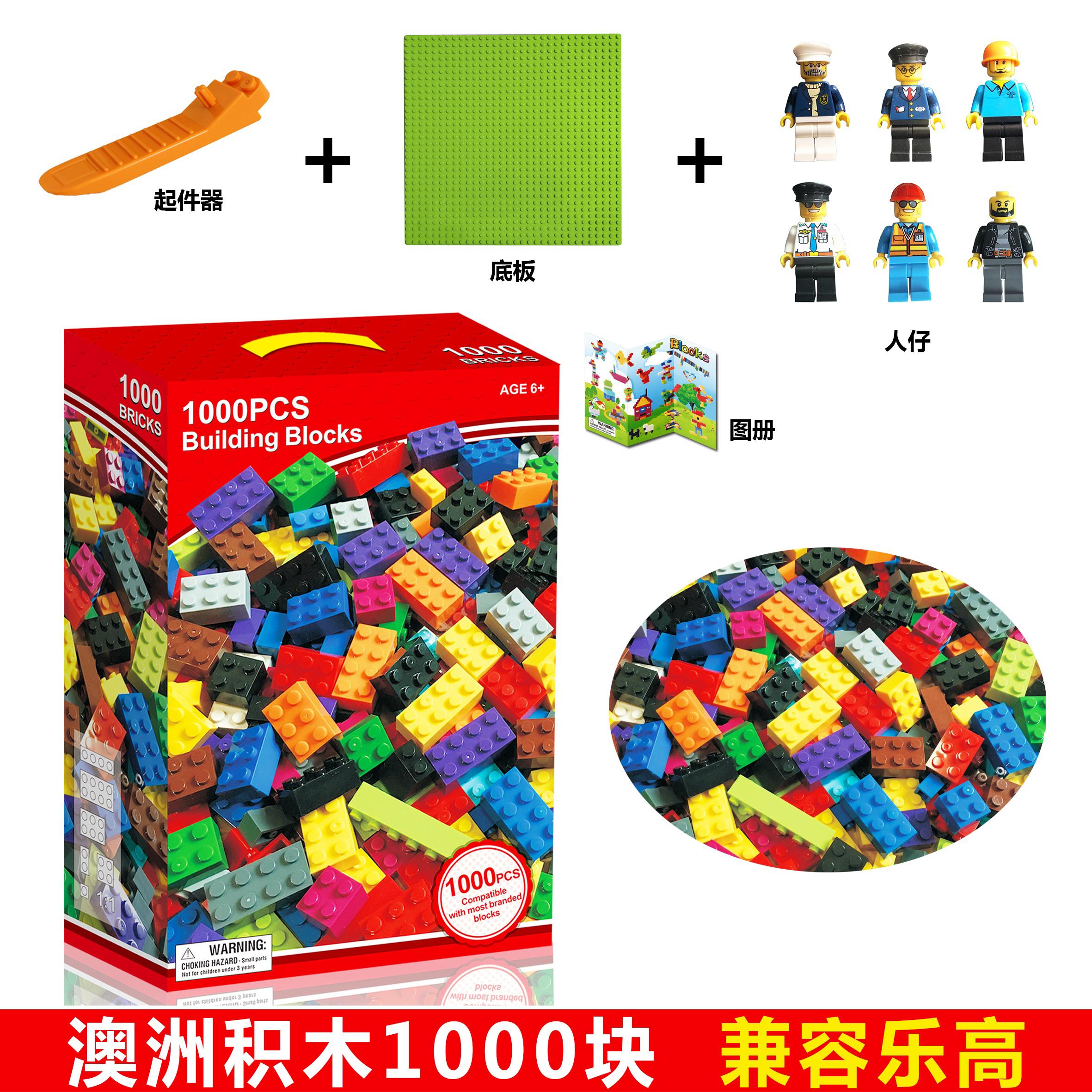 益智儿童玩具小积木澳洲building block1000块小颗粒拼装积木拼图