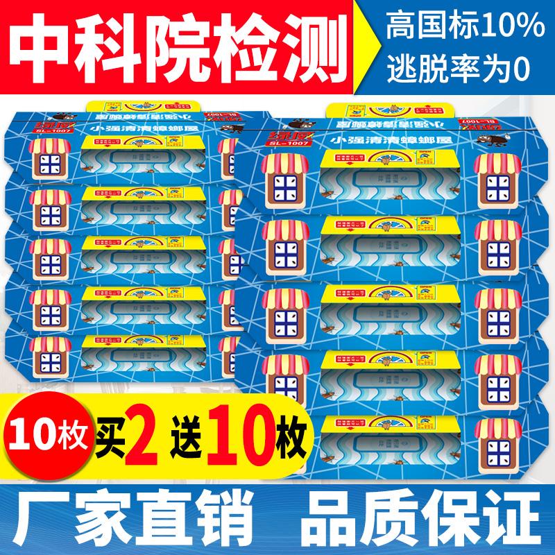 灭蟑螂屋贴一窝端日本蟑螂药家用无毒强力捕捉器除杀厨房神器克星