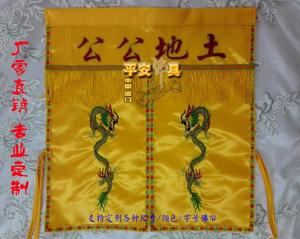 Religious supplies New Buddhist embroidery embroidery shade curtain for the tablecloth window veil Xiaolongmen hanging quilt cover horizontal color