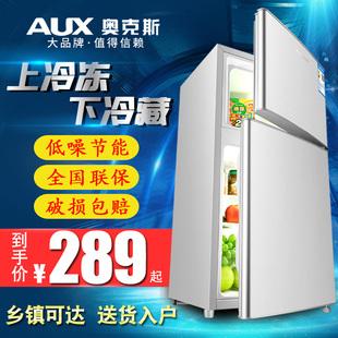 奥克斯小冰箱家用电冰箱小型双门冷藏冷冻节能静音三门出租房宿舍
