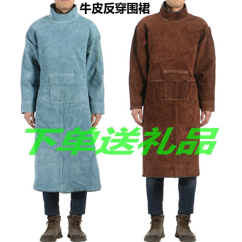 牛皮电焊防护服氩孤焊工焊接工作服反穿衣围裙隔热防烫耐高温包邮