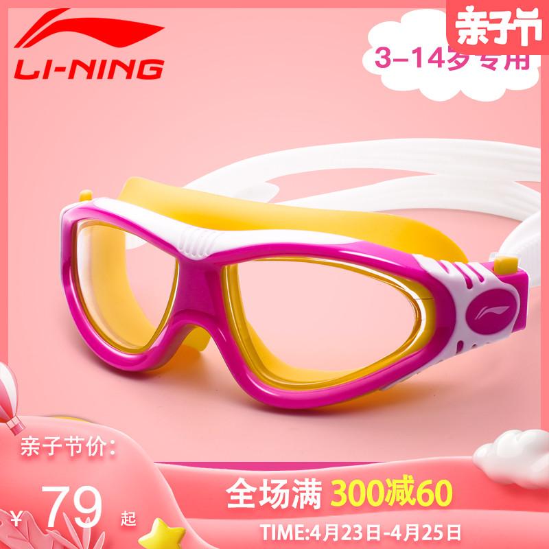李宁儿童泳镜女童大框防水防雾高清男童游泳眼镜潜水镜专业装备