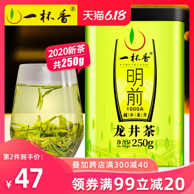 点击查看商品:2020新茶明前龙井茶250克礼盒装一杯香茶叶绿茶浓香春茶散装