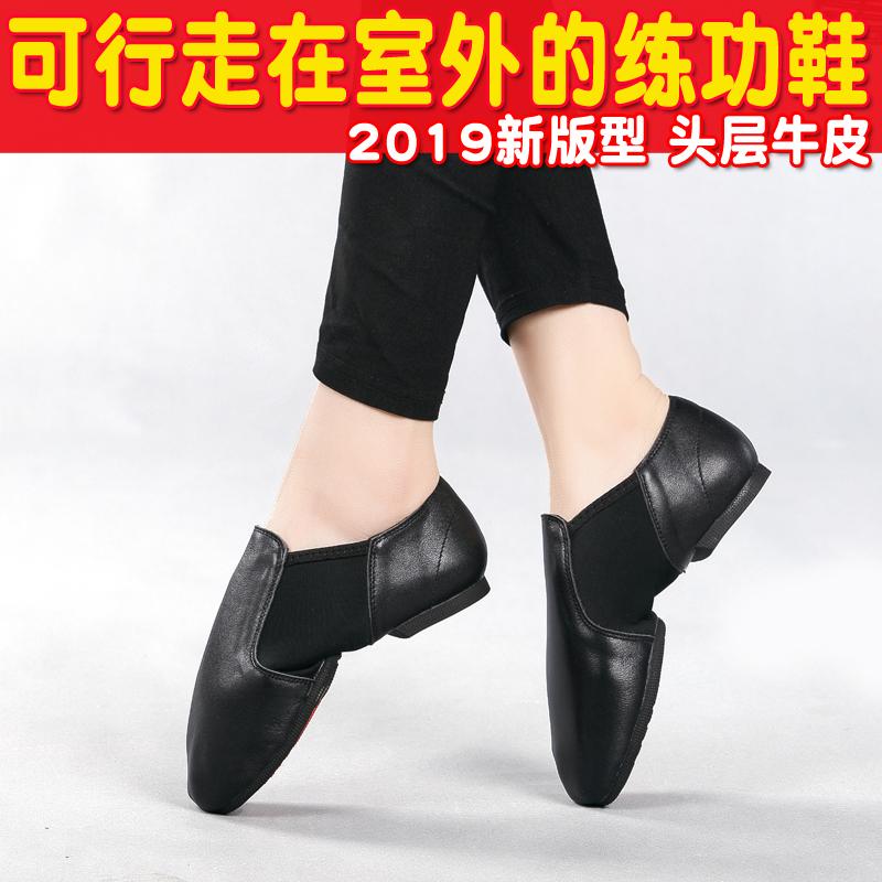 牛皮室内外练功鞋舞蹈鞋女软底教师鞋成人爵士舞芭蕾舞鞋形体鞋