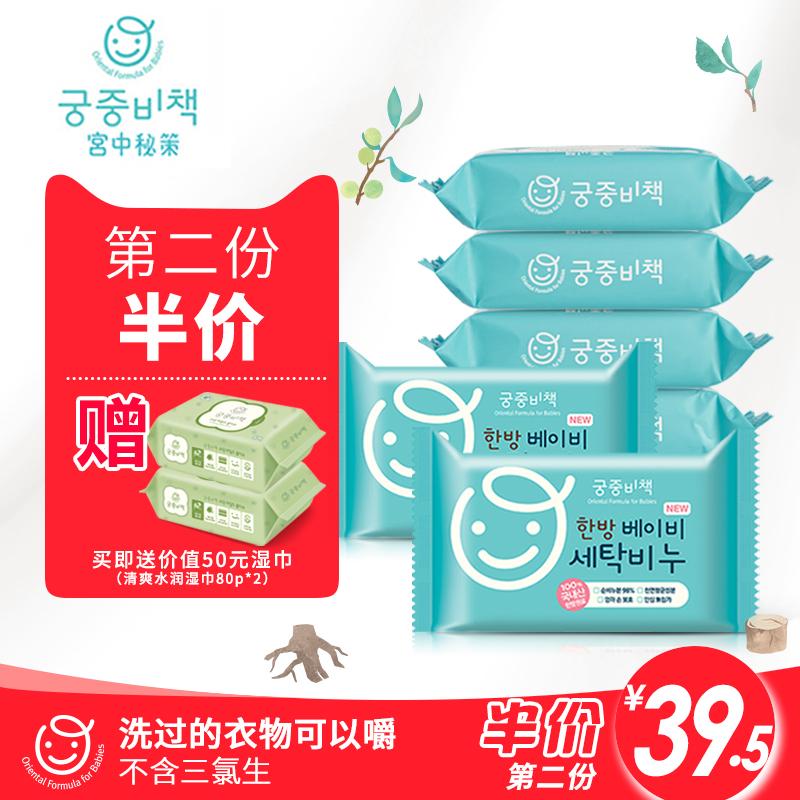 韩国进口宫中秘策婴儿洗衣皂宝宝专用200g*6BB皂婴儿宝宝专用肥皂