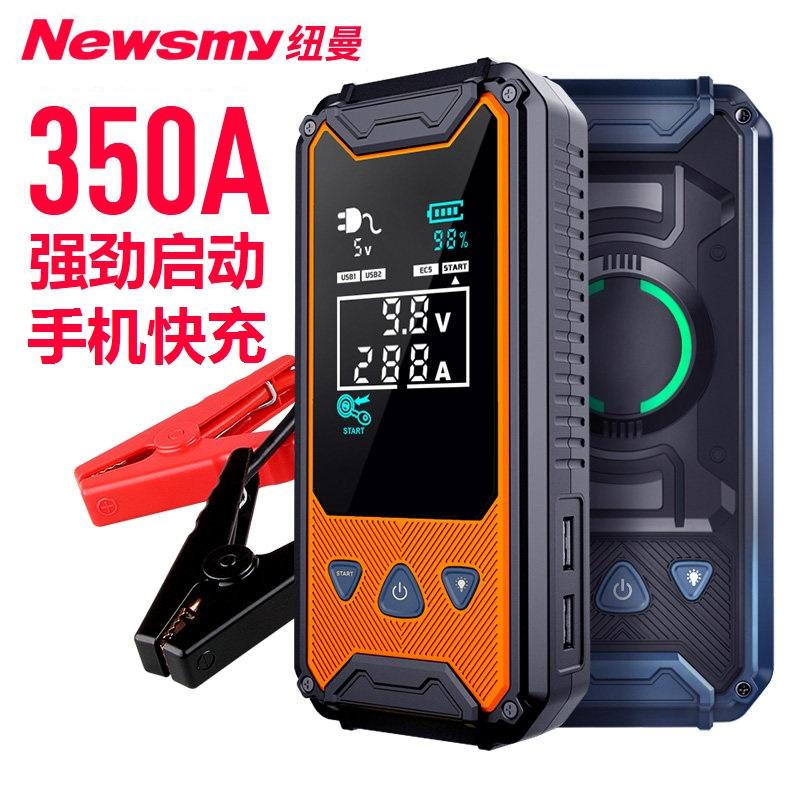 纽曼V1汽车载应急启动电源12V多功能备用电瓶打火搭电神器充电宝