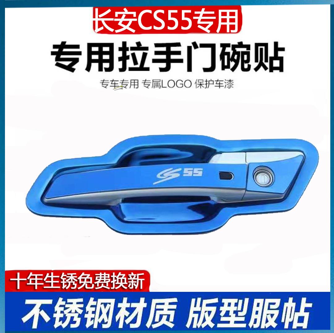 专用长安cs55门腕保护贴套车门把手贴cs55外门碗拉手装饰改装配件