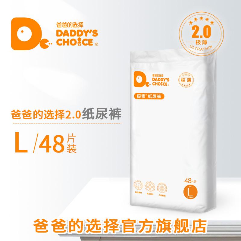 爸爸的选择 2.0轻薄L48片【纸尿裤】 大码男女宝宝干爽尿不湿