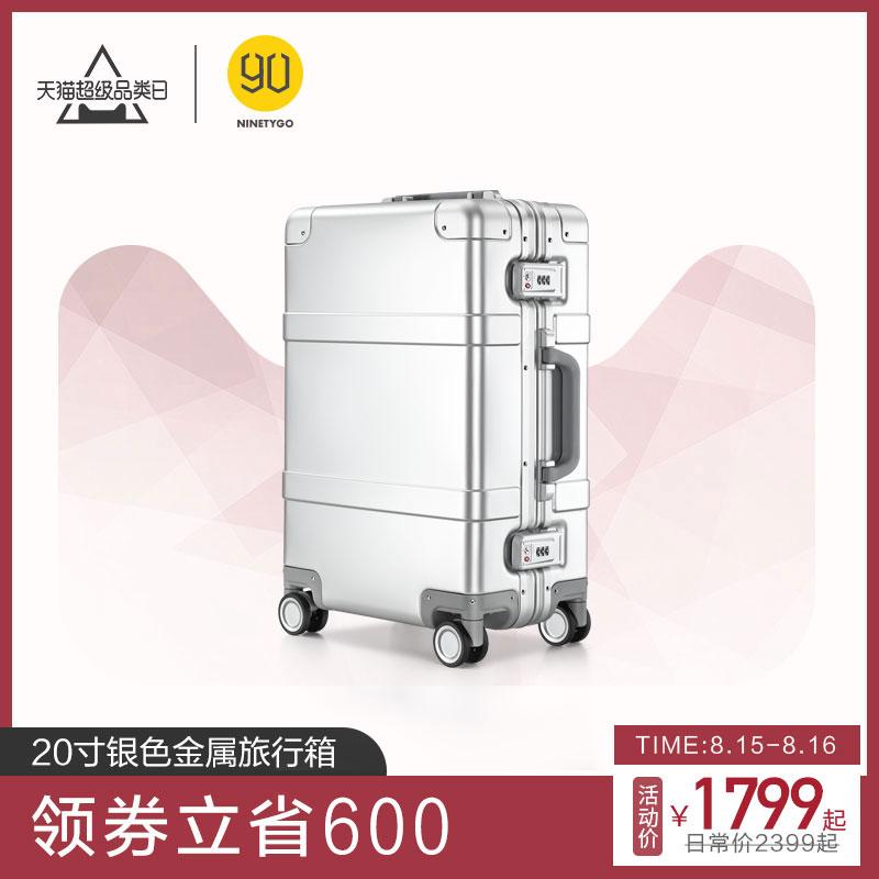 90分金属旅行箱20寸全铝镁合金拉杆箱商务登机行李箱罗胖推荐