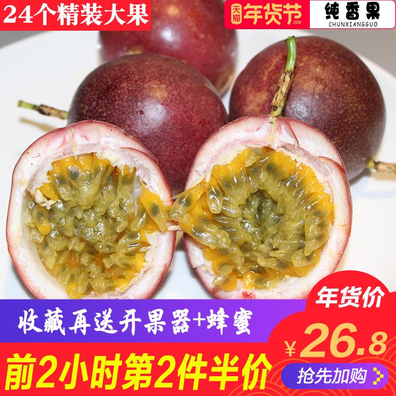 广西新鲜百香果西番莲鸡蛋果水果现摘24个精装大红果酸爽香甜