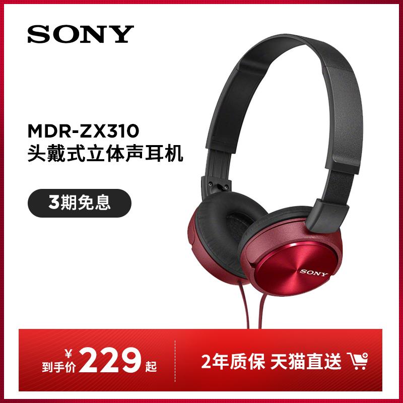 Sony/索尼 MDR-ZX310 头戴式时尚耳机手机电脑折叠便携男女生通用
