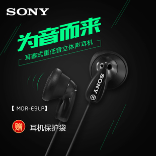Sony/索尼 MDR-E9L