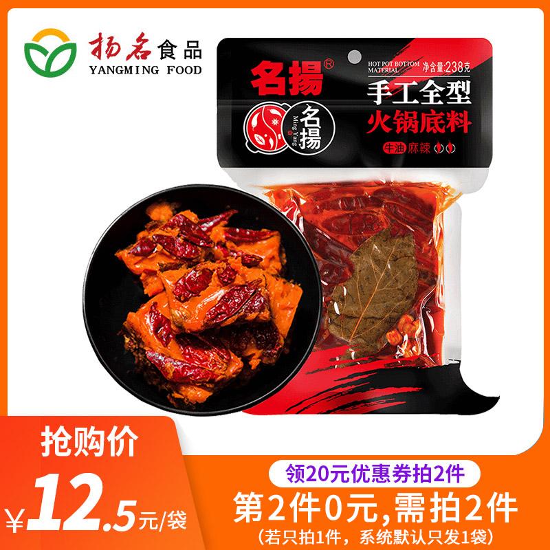 【第2份0元】名扬火锅底料牛油麻辣238g四川麻辣烫重庆香锅调料优惠券