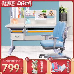 Hao Xuan IKEA children's study table primary school student desk solid wood writing desk and chair set can lift desks and chairs home