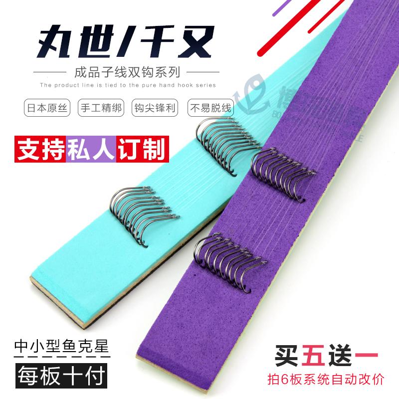 鱼钩手工绑好的子线双钩成品防缠绕鱼线套装全套丸世千又伊豆袖钩