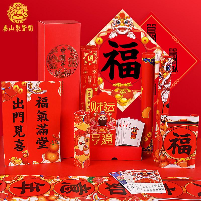 2020年鼠年新年春联红包福字高档大礼包创意定制春节手写对联套装