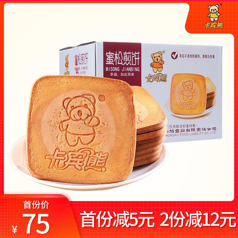 卡宾熊蜜松煎饼鸡蛋小饼干营养早餐 一箱儿童饼干零食4斤整箱批发