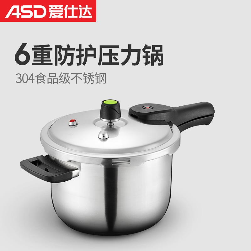 爱仕达高压锅家用压力锅304不锈钢24cm节能燃气电磁炉通用