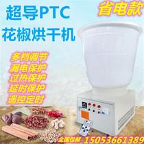 田舍用1次300斤花椒麻椒药材果蔬桶式小型烘干机灵能恒温烘焙装备
