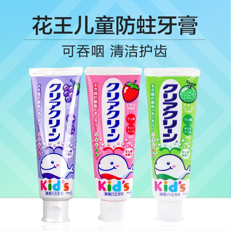 日本本土超市原装花王儿童防蛀牙健齿牙膏70g微颗粒去垢 备注口味