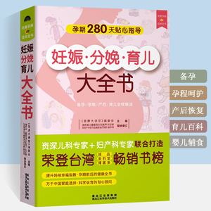 Pregnant women's books Daquan pregnancy pregnancy October full set pregnancy pregnancy childbirth encyclopedia pregnancy precautions newborn care mother and child confinement motherhood baby pregnant mother prenatal books pregnant women encyclopedia reading material genuine