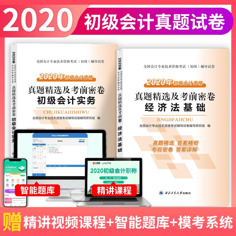 2020初级会计真题试卷2020初级会计职称试卷初级会计实务经济法基础套装2020年版初级会计资格考试初会题库2020赠云考点网课